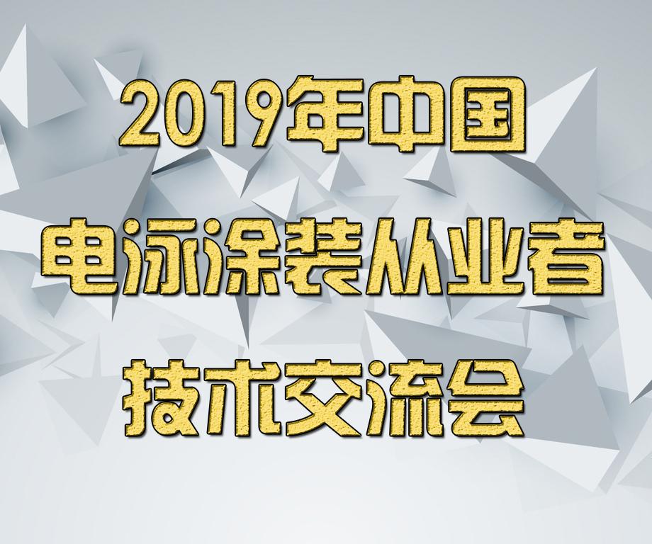 电泳行业活动:2019年中国电泳涂装从业者技术交流会