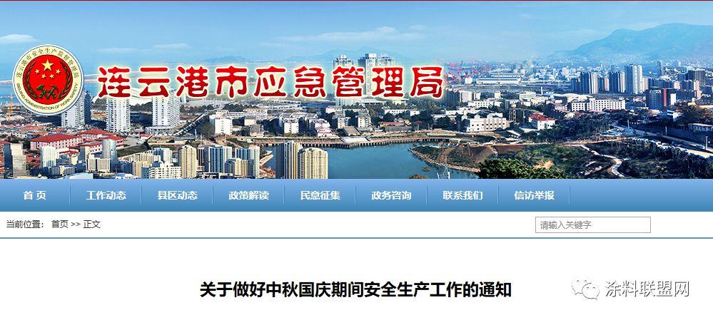连云港刚说完化工企业停工停产20天,这家就火灾了!