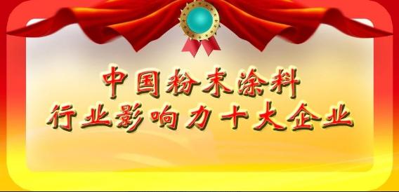 【百家争鸣】中国粉末涂料行业影响力十大企业!