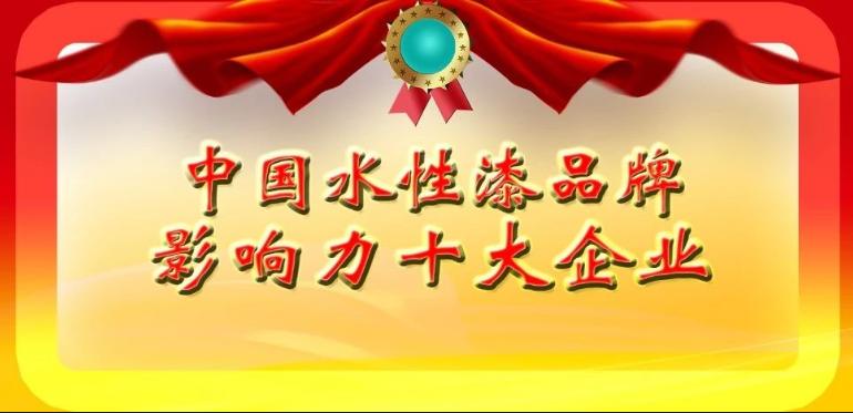【百家争鸣】中国水性漆品牌影响力十大企业!