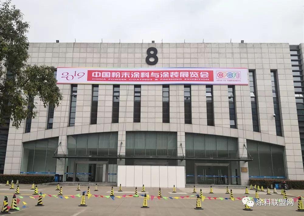 2019中国粉末涂料与涂装行业年会暨展览会开幕啦!