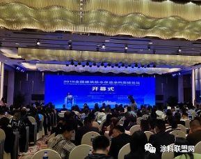 2019全国建筑防水保温涂料高峰论坛在长沙举行