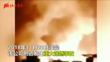 化工厂发生爆炸前被检出71项隐患 24人死亡!21人受伤!11人被判刑!
