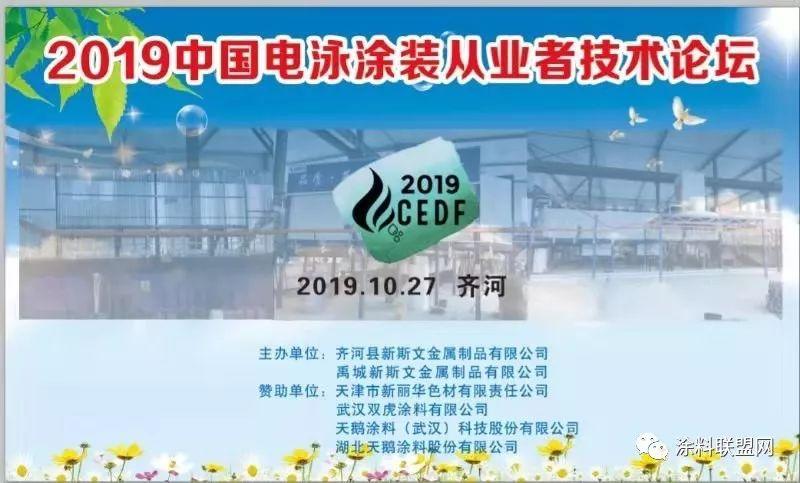 """""""2019中国电泳涂装从业者技术论坛""""在德州齐河县成功举办"""