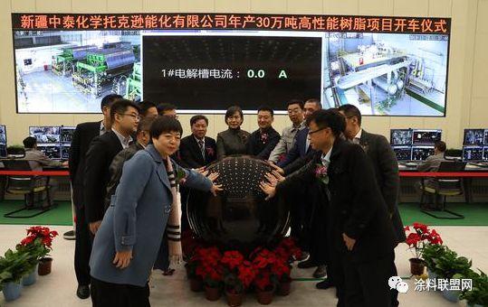 中泰化学托克逊能化30万吨高性能树脂项目正式投产