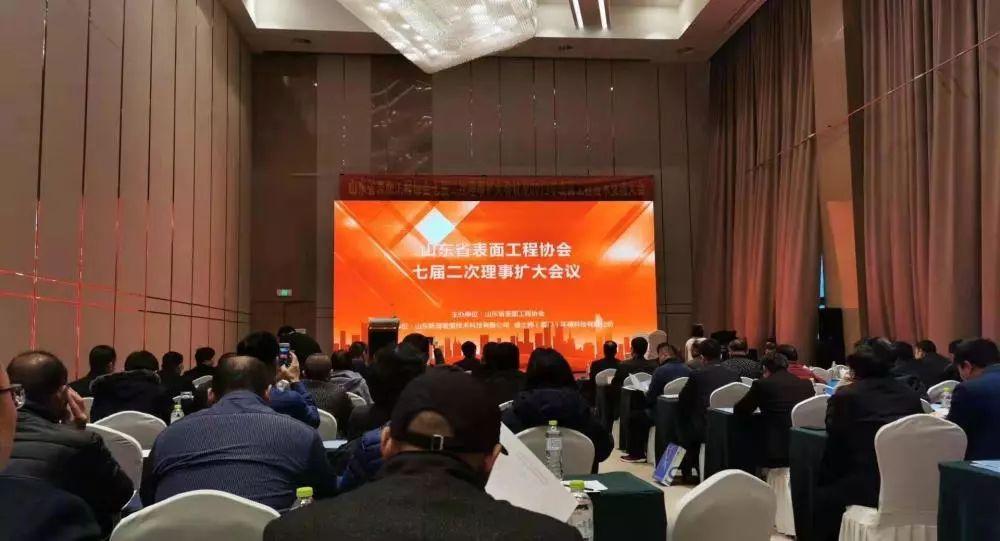 山东省表面工程协会电泳专业委员会成立