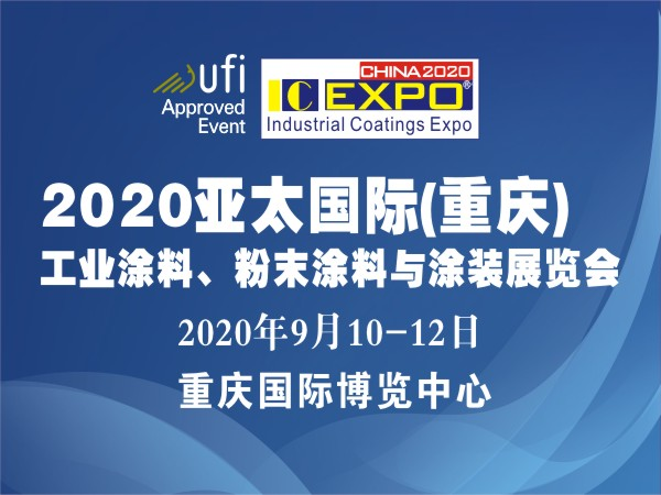 邀请函 | 2020亚太国际(重庆)工业涂料展览会暨亚太国际(重庆)粉末涂料与涂装高峰论坛