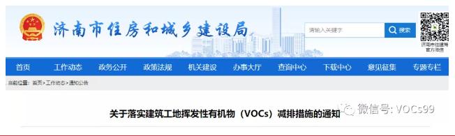 济南住建局开展建筑工地VOCs减排工作,拒不整改的可实施多种惩戒措施!