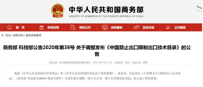 最新发布!化学原料生产技术被列入中国禁止出口目录!