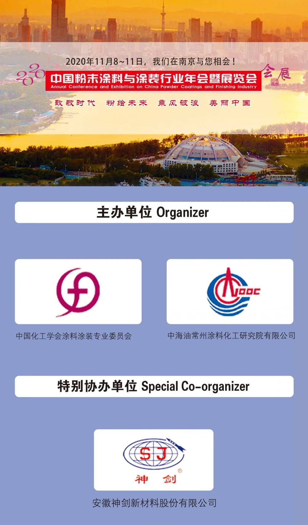 2020中国粉末涂料与涂装行业年会及展览会落地南京