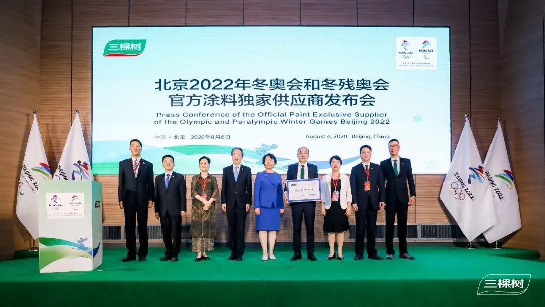 喜讯!三棵树成为北京2022年冬奥会和冬残奥会官方涂料独家供应商