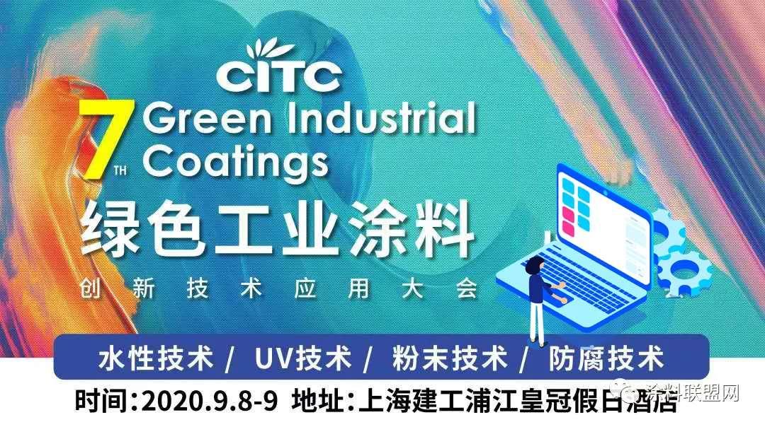【通知】2020第七届绿色工业涂料创新技术应用大会在上海隆重开幕
