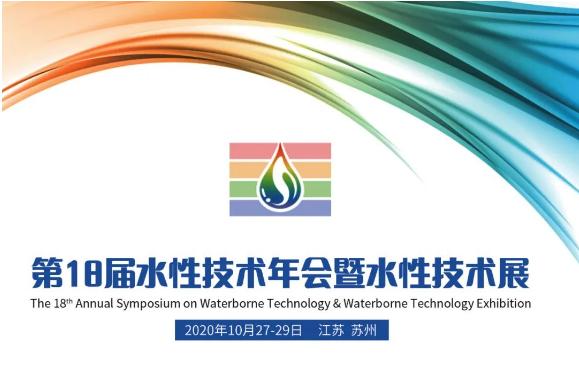 【通知】第十八届水性技术年会暨水性技术展报名已开始