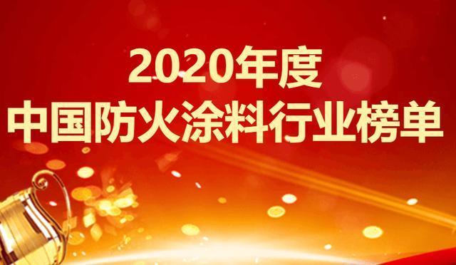 速看!2020年度中国防火涂料行业榜单请您查收!