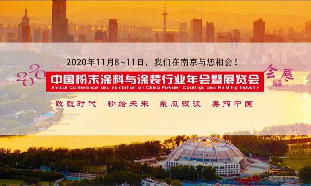 2020中国粉末涂料与涂装行业年会及展览会10月8日~11日在南京举办!