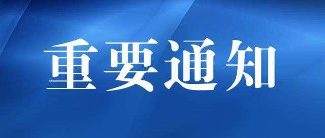 【通知】2020中国绿色涂料涂装合作大会11月10-11日在广州举行!