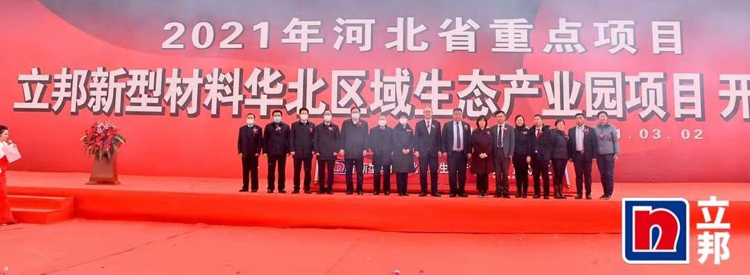 立邦新型材料华北生态产业园正式开工