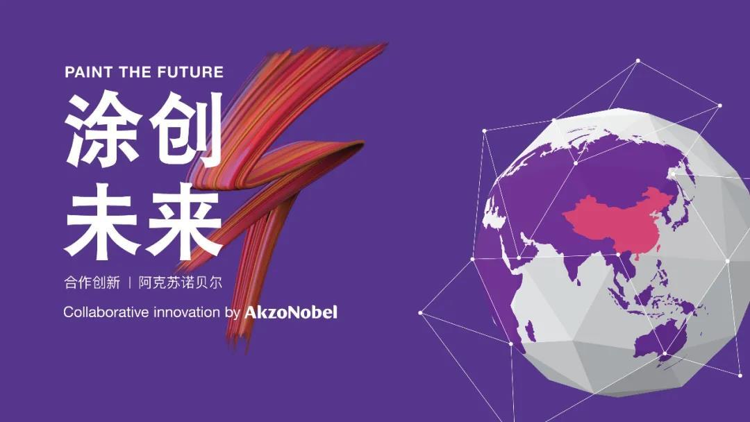 """阿克苏诺贝尔2021年""""涂创未来""""中国初创企业挑战赛于春季开赛"""