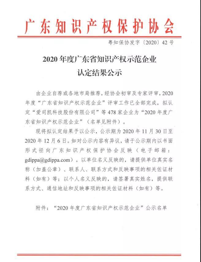 """立邦、华润、展辰等获评""""2020年广东省知识产权示范企业"""""""