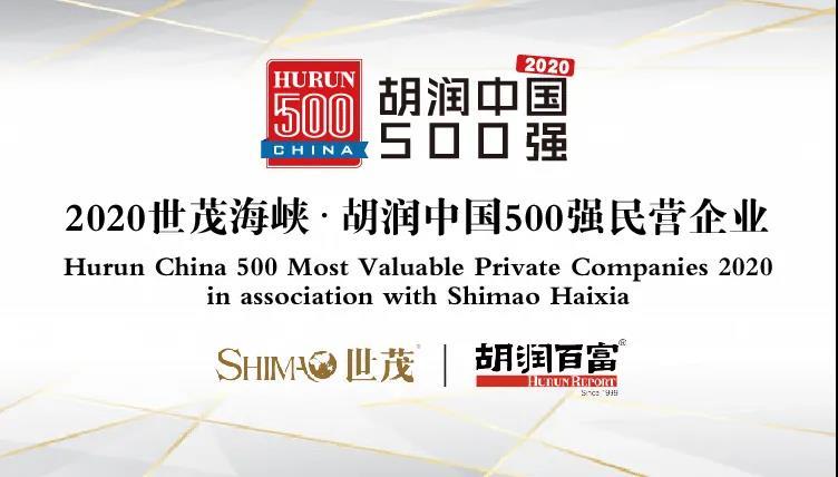 2020胡润中国500强民营企业榜单:业内唯一上榜涂料企业揭晓