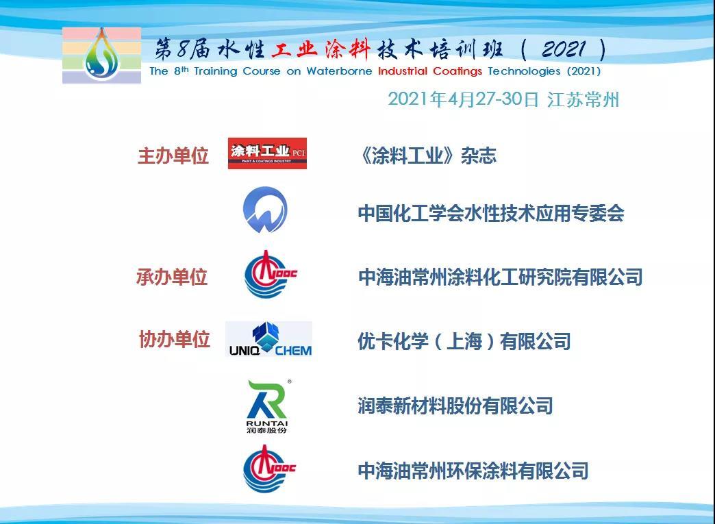 2021年第8届水性工业涂料技术培训班火热报名中
